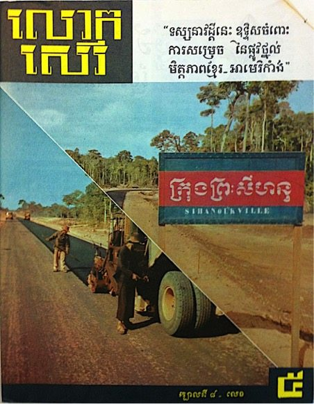 """Fig 3. Cover of Lōk Serei [Free World], vol 8, no 5, published July 1959. A """"special issue"""" on the Khmer American Friendship Highway, this would be the final issue of the monthly magazine that the US was permitted to publish. Image source: United States of America National Archives and Records Administration, College Park, Maryland. RG 306/230/46/43/6 Box 231."""